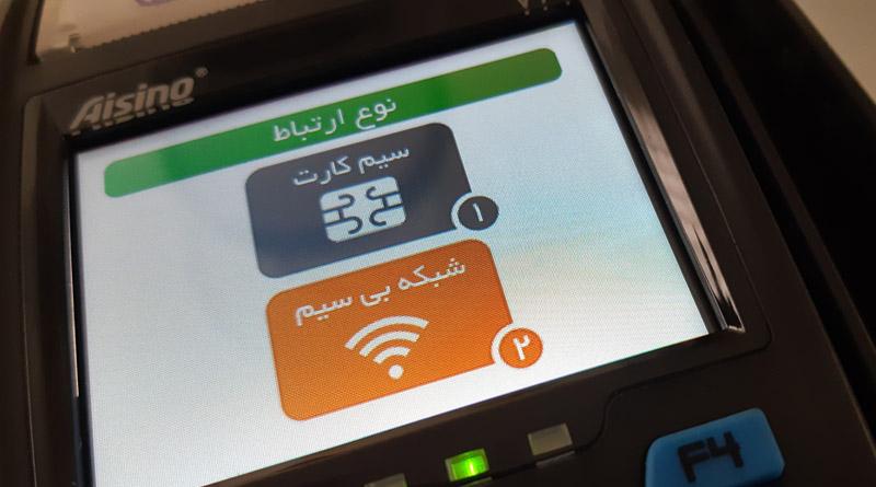 تغییر ارتباط کارتخوان از سیم کارت به WiFi در کارتخوان Wifi مدل Aisino v71